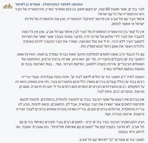 reply-to-batyam-merger